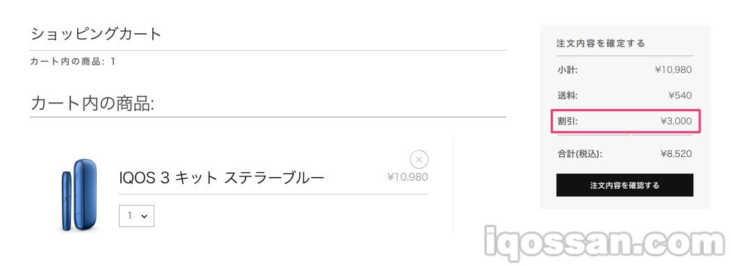 アイコス3が3000円割引になっている