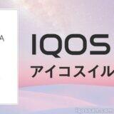IQOS 4(IQOS ILUMA)が商標登録完了|発売日・価格・性能・味わい種類をまとめました