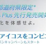 新型アイコスが地域限定でコンビニ発売開始!3000円割引クーポンも2回目利用可能