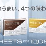 【吸ってみた】アイコス470円新フレーバーヒーツ(HEETS)全4種類の感想