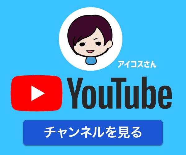 アイコスさんYouTubeチャンネル