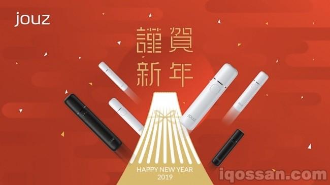 jouz新年キャンペーン