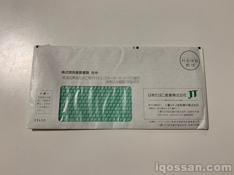 JTから届いた決算報告資料(開封済み)