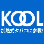 加熱式タバコにKOOL/クールが参戦!glo(グロー)から新フレーバーとして3月発売か