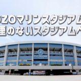 ZOZOマリンスタジアムが加熱式たばこ専用喫煙室を設置