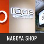 加熱式タバコ公式店 名古屋に続々|アイコス・プルームテック・グロー販売店に行ってみた