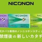 ニコノンに3種類目のブルーベリーメンソールが発売