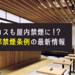 アイコス・加熱式タバコも屋内禁煙に?受動喫煙防止条例が東京都だけ先に開始か