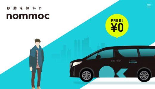 nommoc-jt-free