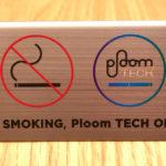 全面禁煙までもう少し!加熱式タバコだけ吸える店舗が急増中|特に多いのはプルームテック?