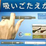 JTの加熱式タバコ「プルームテックプラス」のコンビニ全国展開が6/17に前倒し決定
