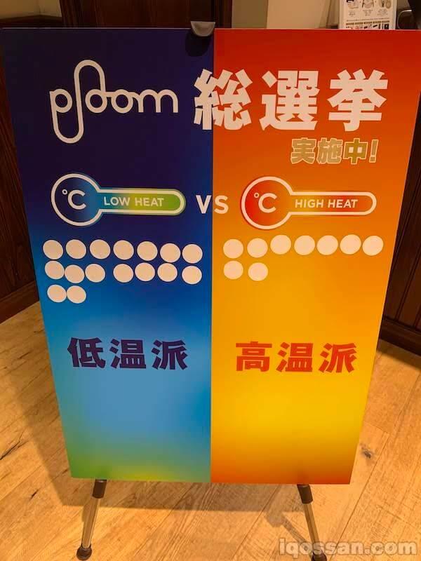 JT本社の1階では「プルームラウンジ」なるものがあって、面白い企画をやっていたりする。画像は「Plooom総選挙」