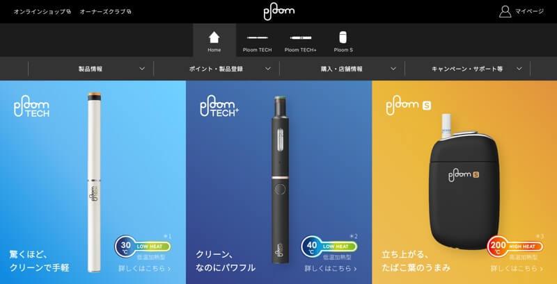 Ploom公式ホームページの画像(2020年1月時点)