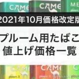 キャメルは500円!プルームエックス/テック/プラスのたばこ値上げ価格一覧