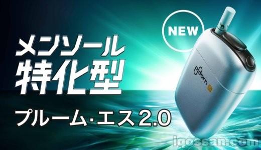 みんなは来た?新型『プルームエス2.0』の2000円割引クーポンDMがランダムで届いているらしい