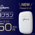 Ploom定額プランに新型プルームエスが追加されている件 月額360円で『Ploom S 2.0』が使える
