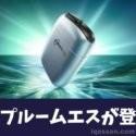 JTからビッグニュース!Ploom Sの新型モデル「プルーム・エス・2.0」が7月2日発売【新旧スペック比較】