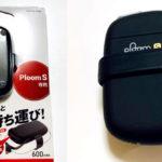 【これは便利】プルームエス一体型充電器をレビュー!専用モバイルバッテリーを使ってみた
