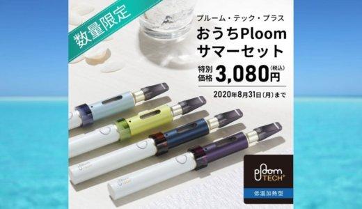 【41%OFF】プルームテックプラスおうちPloomサマーセット発売【2150円割引】