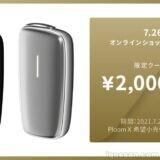 プルームエックスが先行販売開始!価格が2000円割引される限定クーポン利用方法