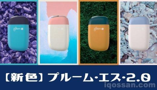 プルームエス2.0の新色6カラーが発売!