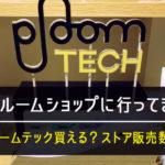 PloomTECH専門店「プルームショップ銀座」に行ってきた!プルームテック買える?東京ストアの感想