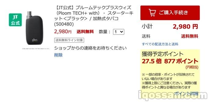 プルームテックプラスウィズが877円オフ