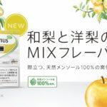 プルームテック新味カプセル「梨ミックスフレーバー」の感想レビュー!和梨と洋梨が織りなす爽快感が素敵