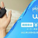 【1000円割引】プルームテックプラスウィズ値引きキャンペーンが10月4日より開始