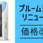 プルームテック本体を3000円で購入可能に|スターターキットがリニューアル