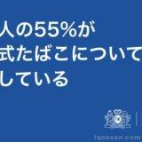55%の日本人が加熱式たばこを誤解している フィリップモリスが調査結果を発表