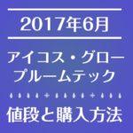 【6月最新】アイコス、プルームテック、グローの値段・購入方法【通販コンビニで買える?】