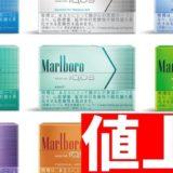 アイコスの専用たばこが値上げ。520円に。