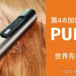 第4の加熱式タバコ「パルズ(PULZE)」登場!特徴はアレもコレもできること