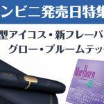【全国展開まとめ】プルームテック、グロー、新型アイコス【コンビニでいつ買える?】