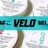 無煙タバコ「VELO(ベロ)」をレビュー